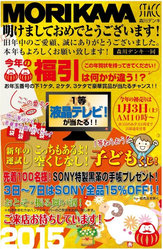 森川デンキ2015年賀状2-01