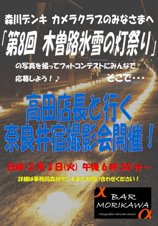 2015木曽