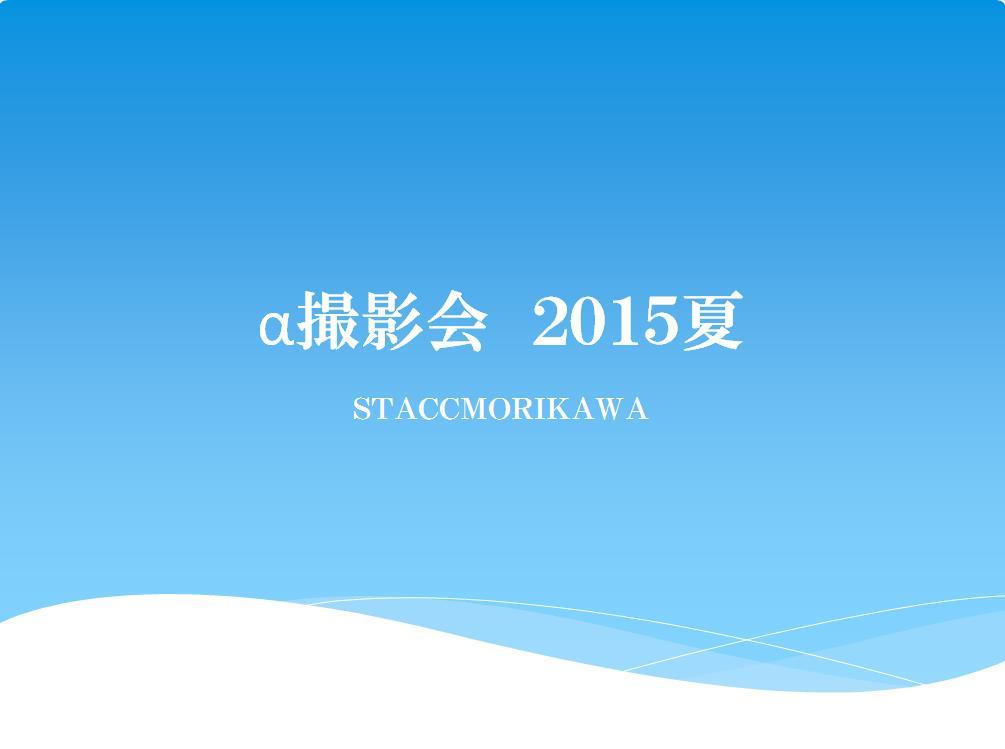 2015撮影