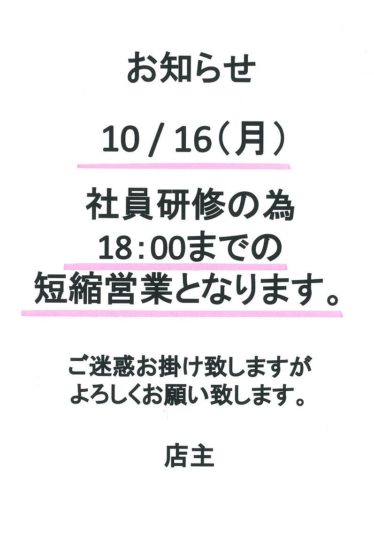 20171016