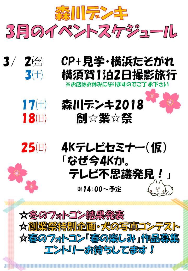 3月イベント予定1