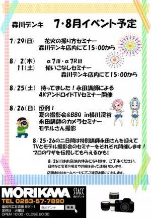 イベント予定1