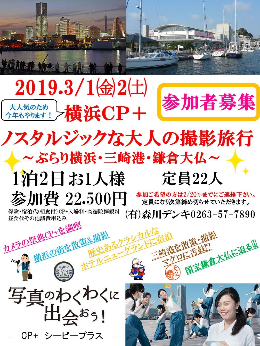 2019横浜参加者募集