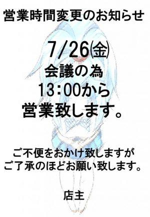 店休のお知らせ201907