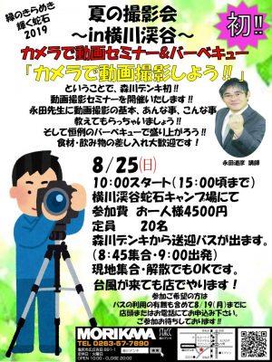 夏の撮影会横川永田1