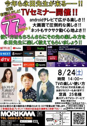 永田先生セミナー告知2